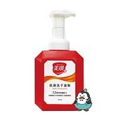 美琪T3抗菌洗手幕斯 美琪抗菌泡沬洗手乳 500ml