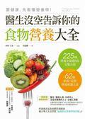 (二手書)要健康,先看懂營養學!醫生沒空告訴你的食物營養大全