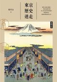 (二手書)東京歷史迷走
