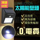 太陽能充電 感應燈 20LED 壁燈 IP65防水 光控人體感應 室外照明燈 庭院燈(80-3238)