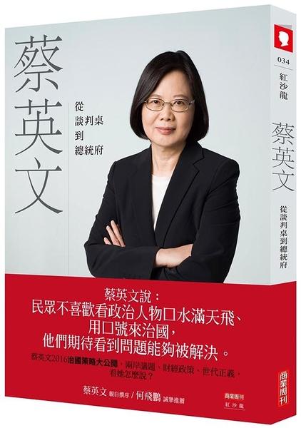 (二手書)蔡英文:從談判桌到總統府