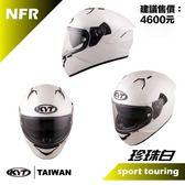 [中壢安信] KYT NF-R 珍珠白 內墨片 全罩式 安全帽 NFR