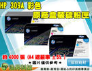 HP Q2671A / 309A 原廠 藍色超精細碳粉匣