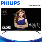 PHILIPS飛利浦 65吋 4K超纖薄智慧型LED顯示器65PUH6082+視訊盒