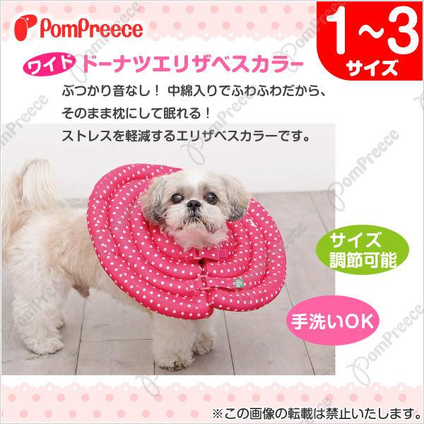 [寵樂子]《日本PomPreece》寵物伊莉莎白舒適防舔咬頸圈5048 / 拿破崙頸圈加寬1、2、3號