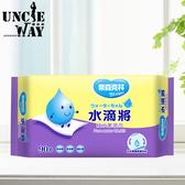 奈森克林【H1233】水滴將純水柔濕巾90抽 純水 濕紙巾 無酒精 無螢光劑 SGS認證 台灣製造