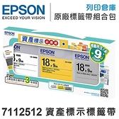EPSON 7112512 資產標示必備組標籤帶 LK-5WBN/LK-5YBP/LK-5SBE (寬度18mm) /適用LW-900P/LW-K420/LW-K600/LW-K200BL