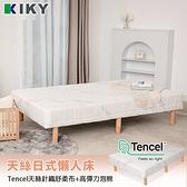 【3適中床墊】彈簧床墊+床架│新升級天絲表布 標準單人3尺 日式QQ彈力懶人床 KIKY 沙發床 高腳床