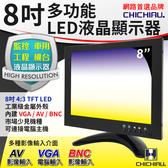 8吋TFT-LED液晶顯示器(800*600) 8078型