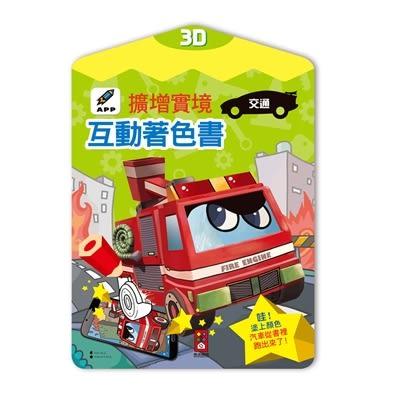 交通 3D擴增實境互動著色書 (OS shop)