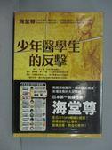 【書寶二手書T6/一般小說_IQB】少年醫學生的反擊_海堂尊