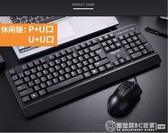 USB有線鍵盤鼠標套裝筆記本台式電腦鍵鼠套裝家用 《圓拉斯3C》