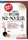 讀這本就夠了:新日檢N2.N3文法 聽力光碟