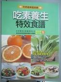 【書寶二手書T1/餐飲_XGP】吃素養生特效食譜_編輯部