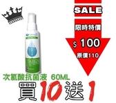 【202777005】買10瓶送1瓶 -次氯酸水- 艾安全iSafe Aqua 50ppm 抑菌劑 (共11瓶 60ml 隨身瓶)