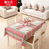 時尚可愛空間餐桌布 茶几布 蓋布26 (100*140m)