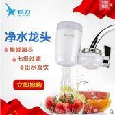 希力水龍頭凈水器陶瓷濾芯家用廚房自來水過濾器7層凈水機直飲MIU