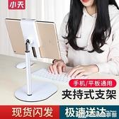 手機桌面懶人支架可調節支座padipad學習游戲支撐架子支夾多用 NMS生活樂事館
