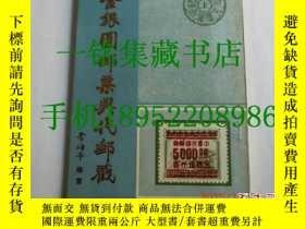 二手書博民逛書店【罕見】《金銀圓郵票與代郵戳(上下冊)》 1960年初版Y125