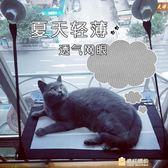 貓吊床夏天雙層貓床鉤吸盤式貓咪吊床曬太陽玻璃掛窗貓墊貓窩床WY  一件免運