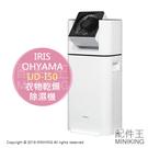 日本代購 空運 IRIS OHYAMA IJD-I50 衣物乾燥 除濕機 7坪 送風 乾燥 靜音 2.5L