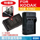 特價款@攝彩@KODAK K7002相機充電器V1003 P850 P72 K7002 V530 V603一年保固