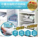 【Home+】日式可疊加抽取式收納箱(低款)