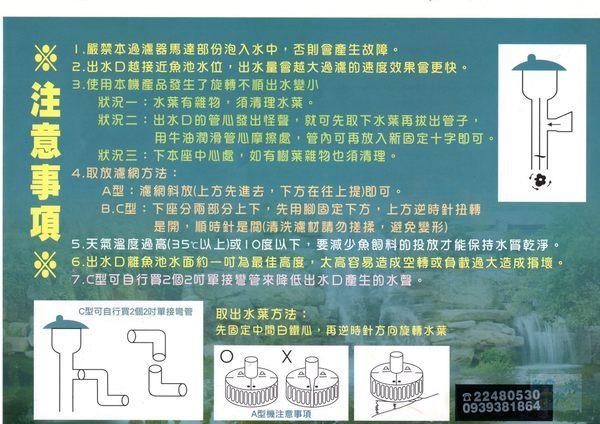 {台中水族}台灣福星 相思燈魚池過濾器﹙大﹚7000公升-110V 特價