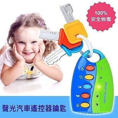 玩具鑰匙(藍)←兒童汽車鑰匙 玩具鑰匙 仿真汽車鑰匙 汽車遙控器 音樂小鑰匙 聲響玩具 電子琴