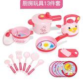 廚房玩具  兒童廚房玩具套裝女孩小寶寶切水果男孩過家家做飯鍋仿真廚具煮飯T 2色