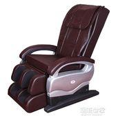 銳寶邁家用按摩椅全身電動按摩靠墊多功能太空艙按摩器老人沙發椅MBS『潮流世家』