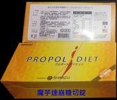 PROPOL DIET 魔芋速崩糖切錠 (魔芋速崩去澱錠) 1g/40粒/盒 效期2020.06