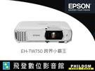 EPSON EH-TW750 3400流明 短焦設計 家庭劇院投影機 加送HDMI線 1080P 0秒關機 12000小時燈泡壽命