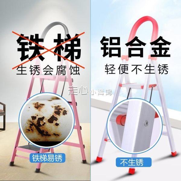 鋁梯鋁合金家用梯子加厚四五步梯摺疊扶梯樓梯多功能室內人字梯凳 走心小賣場YYP