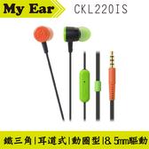 現貨 鐵三角 ATH-CKL220is 狂野黑 耳道式耳機 支援 android 麥克風 | My Ear 耳機專賣店