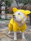 小狗狗雨衣四腳防水雙層全包雨衣寵物雨衣雨披泰迪比熊博美小型犬 完美情人館