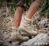 春夏戶外探險登山鞋軍靴CS戰術靴男特種兵作戰靴耐磨沙漠靴登山鞋陸戰術靴LXY1878【歐爸生活館】