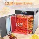 水果烘乾機商用家用食品果茶果蔬溶豆風乾機乾果脫水機肉乾零食  ATF 極有家  電壓:220v