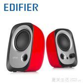 Edifier/漫步者 R12U台式電腦音響低音炮家用迷你筆記本小音箱USB『夏茉生活』