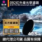 【B+W 紅外線】40.5mm 092 F-Pro dark red 695 IR 可參考 093 R72 捷新公司貨