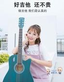 吉他 民謠吉他男初學者女學生用38寸41寸入門新手成人單板木吉它T 6色 雙12提前購