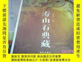二手書博民逛書店罕見壽山石典藏(大16開精裝帶書衣)Y13351 黃家香 主編