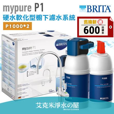 【新一代智慧型LED顯示】德國 BRITA mypure P1 硬水軟化型櫥下濾水系統★P1000濾心2入(共1頭2濾芯)