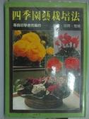 【書寶二手書T4/園藝_ZAX】四季園藝栽培法