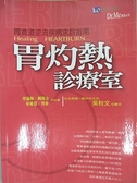 【書寶二手書T5/醫療_AME】胃灼熱診療室_陳明堯, LAWRENCEJ.C
