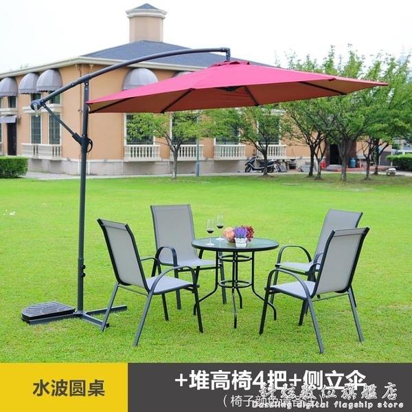戶外桌椅庭院奶茶店桌椅咖啡店鐵藝室外家具傘休閒組合陽台小桌椅 聖誕節免運