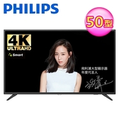 送基本安裝【Philips 飛利浦】50型4K智慧連網顯示器+視訊盒(50PUH6193)