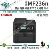 【限量狂降↘1000】Canon imageCLASS MF236n 黑白雷射多功能事務機