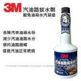 【愛車族購物網】3M 汽油路拔水劑  去除汽車油箱水氣 開車順暢