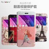 88柑仔店-- 韓國彩繪開窗 華碩ZE552KL手機殼zenfone3手機套智能翻蓋皮套保護套卡通皮套